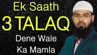Kisine Biwi Ko La ilmi Me Ek Saath Teen 3 Talaq De Diya Ho To Kya Woh Talaq Ho Gayi Ya Ab Kya Kare width=