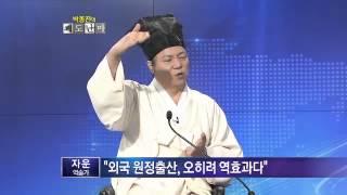 "getlinkyoutube.com-자운 이한국 선생 ""안철수, 이명박 사주와 닮았다?"",.박종진의 쾌도난마 E197"