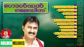 Golden Melodies Of Kannur Shereef Part 1 | Mappilapattukal | Malayalam Mappila Songs | Audio Jukebox