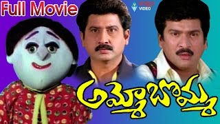 getlinkyoutube.com-Ammo Bomma Telugu Full Movie | Rajendra Prasad, Jayalakshmi, Suman