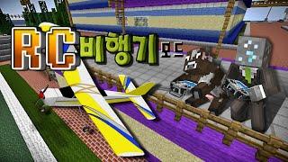 getlinkyoutube.com-마인크래프트 RC 비행기 모드 Minecraft - The RC Mod 3