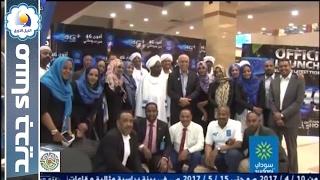 خدمة الجيل الرابع من سوداني  - مساء جديد  -  قناة النيل الأزرث
