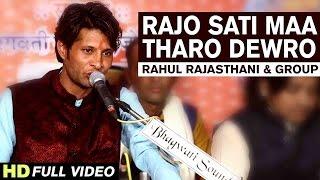 getlinkyoutube.com-Rajo Sati Maa Tharo Dewro || Chhotu Banna || Rahul Rajasthani & Group || PRG Full Hd Video