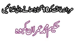 getlinkyoutube.com-Mardana Taqat 10 Gunah Barhain In Urdu - مردانہ طاقت دس گناہ بڑھائیں
