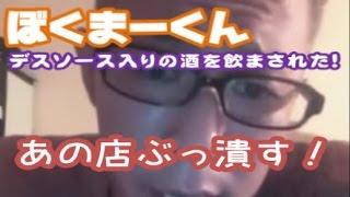getlinkyoutube.com-【ぼくまーくん】デスソース入りの酒を飲まされ大激怒! あの店ぶっ潰す!!