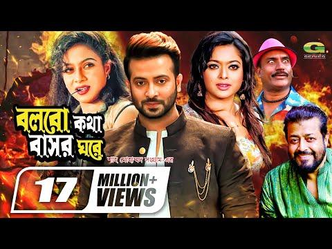 Bolbo Kotha Basor Ghore | Full Movie | Shakib Khan | Shabnur | Omor Sani