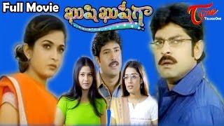 getlinkyoutube.com-Kushi Kushiga Telugu Full Movie | Jagapathi Babu, Venu, Nikitha, Sangeetha | #TeluguComedyMovies