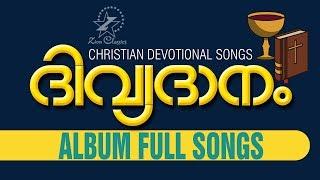 Super Hit Malayalam Christian Devotional Songs Non Stop   Divyadanam Album Full Songs
