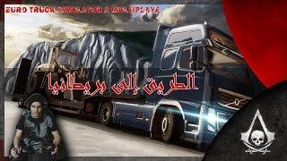 getlinkyoutube.com-الطريق إلى بريطانيا اون لاين | Euro Truck Simulator 2 Multiplayer