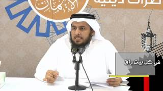 getlinkyoutube.com-كيف ترقي نفسك وأهلك - للشيخ جاسم حسين العبيدلي - الدرس الثاني
