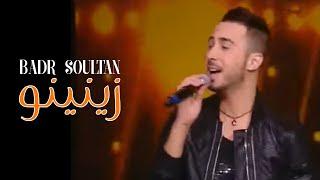 getlinkyoutube.com-بدر سلطان - زينينو (لالة العروسة) | Badr Soultan - Zinino