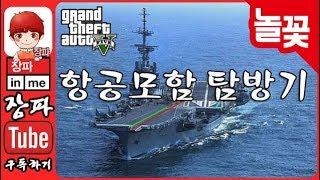 getlinkyoutube.com-GTA5:항공모함 탐방기(GTA5:Aircraft Carrier) - 장파