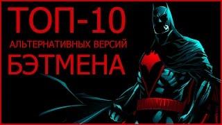 getlinkyoutube.com-ТОП-10 Альтернативных версий Бэтмена (ЧАСТЬ 1)