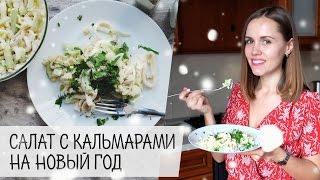 Салат с кальмарами. Рецепт на новый год