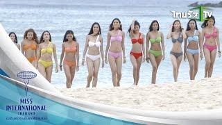 Miss International Thailand 2015 | 29-08-58 | 3/8