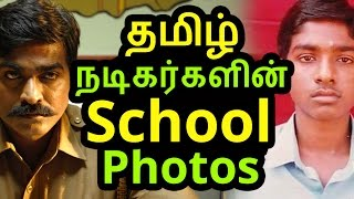 Tamil Actor and Actress School Photos | Tamil Cinema News | Kollywood News | Tamil Cinema Seithigal