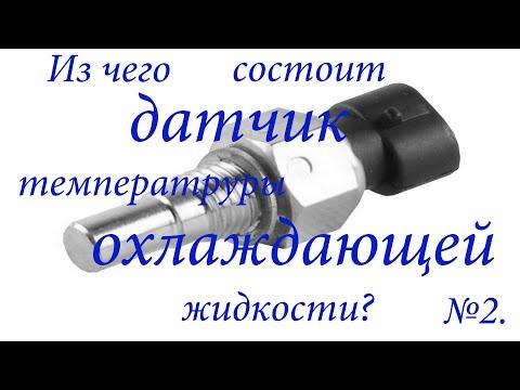 Vesta , Xray из чего состоит датчик температуры охлаждающей жидкости?