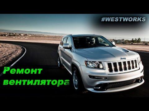 Jeep Grand Cherokee | WK2 | Вентилятор охлаждения | WESTWORKS