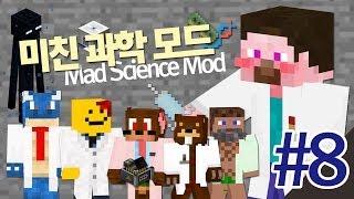 양띵 [산업 모드와 함께하는 미친 과학 모드 체험 8편] 마인크래프트 Mad Science Mod