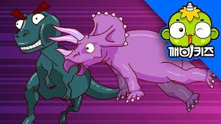 getlinkyoutube.com-깨비키즈 공룡송 #2 - 뿔공룡송|공룡노래 공룡동요| [깨비키즈 KEBIKIDS]
