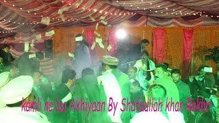 Kamli na laa Akhiyan by Shafaullah khan Rokhri