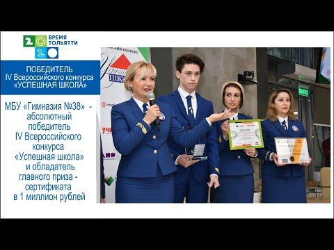 Хит-парад достижений 2020. Образование. Тольятти