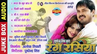 RANG RASIYA  - New Chhattisgarhi Film Song - Full Song - CG SONG - Whats-app Only - 07049323232