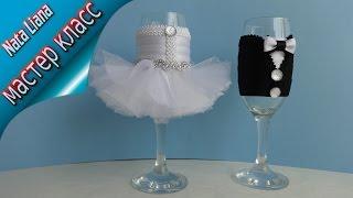 getlinkyoutube.com-Как сделать СВАДЕБНЫЕ БОКАЛЫ в виде ЖЕНИХА и НЕВЕСТЫ./  WEDDING GLASSES /