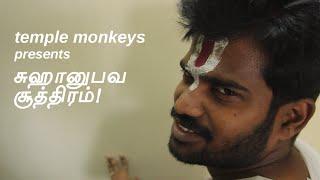 getlinkyoutube.com-Suhanubava Soothiram! | Temple Monkeys