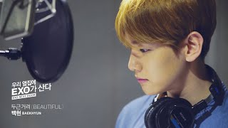 getlinkyoutube.com-백현 BAEKHYUN_두근거려 (Beautiful) (From Drama 'EXO NEXT DOOR') Music Video
