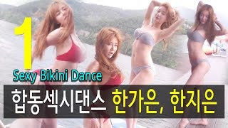 getlinkyoutube.com-Joint bikini sexy dance Jieun Han & Gaeun Han Sexy Bikini Dance (R3hab, KSHMR - Karate)