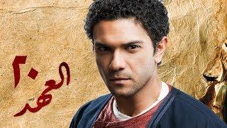 getlinkyoutube.com-مسلسل العهد (الكلام المباح) - الحلقة (20) - El Ahd