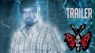 getlinkyoutube.com-Strawberry | Latest Tamil Movie | Theatrical Trailer