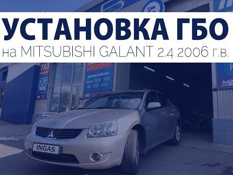 """Установка ГБО на Mitsubishi Galant 2 4 2006 г. в. от СТО """"Ингаз"""""""
