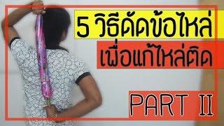 5 วิธีดัดไหล่ เพื่อรักษาโรคข้อไหล่ติด (Part 2)