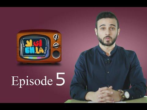 Eh La show .. Episode 5.. #Mawaheb| برنامج أي لا ..الحلقة الخامسة .. #مواهب