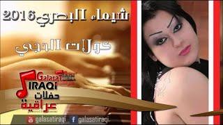 getlinkyoutube.com-شيماء البصري  -  كولات الحجي | اغاني عراقي