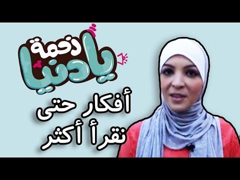 #دودة_الكتب: 4 أفكار حتى نقرأ أكثر #ح15