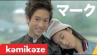 getlinkyoutube.com-[OFFICIAL MV] แมนๆไปเลย (Now or Never) – Marc KAMIKAZE