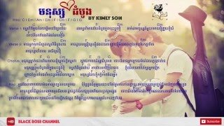 getlinkyoutube.com-មនុស្សដំបូង | Monus Dombong By Kimly Son| Guitar Chord & Lyric