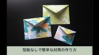 手作りかわいい封筒の作り方テンプレート要らず