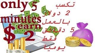 getlinkyoutube.com-كيف تكسب الدولارات بالعمل بعض دقائق يوميا عبر مشاهدة الاعلانات