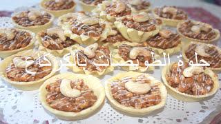 getlinkyoutube.com-طريقة تحضير حلوة الطويسات ب الكركاع (الجوز)و الكراميل