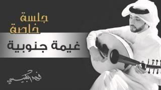 getlinkyoutube.com-فهد الكبيسي - غيمة جنوبية (جلسة خاصة)   2015
