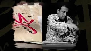 getlinkyoutube.com-الخطاط كارزان افندي / مشق الخط الثلث     karzan afandy calligraphy