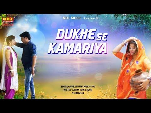 kamariya new video song 2018 download