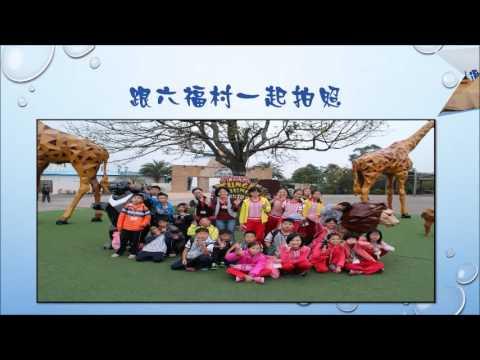 保東國小第71屆暨第15屆畢業典禮-學生優良影片大展