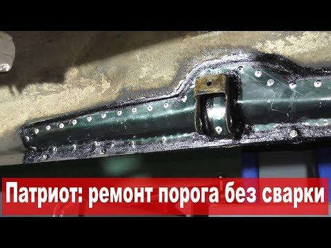 УАЗ Патриот: ремонт порога без сварки