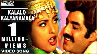getlinkyoutube.com-Kalalo Kalyanamala Full Video Song || Peddannayya Movie || Balakrishna, Indraja, Roja