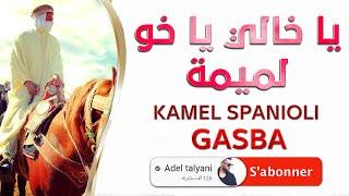 gasba kamel spanioli ya khali